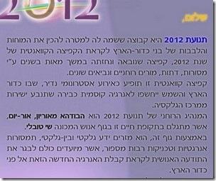"""""""תנועת 2012"""", עוד אחד מגלגוליו הקודמים של טובלי"""