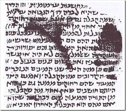 """חלק מהעמוד הראשון בכתב היד של ספר """"שומר מצווה"""" לאבולעפיה"""