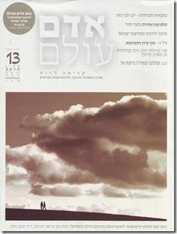 מגזין אדם-עולם