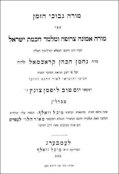 שער המהדורה השניה, 1863