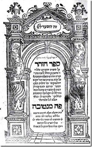 ההוצאה הראשונה בדפוס של ספר הזוהר, מנטובה 1558