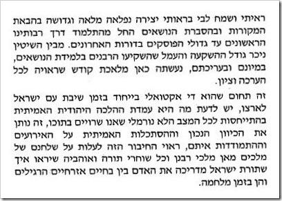 קטע מתוך ה'הסכמה' של הרב ליאור לספר 'תורת המלך'. עוד ראייה שרבנים, גם גדולים, לאו דווקא יודעים לכתוב עברית.