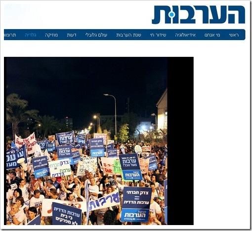 צילומסך מתוך אתר תנועת ערבות