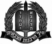 Image result for ‫סמל הרבנות הצבאית‬‎