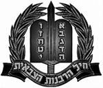 סמל הרבנות הצבאית