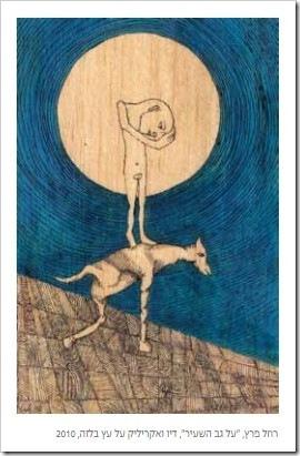 """רחל פרץ, """"על גב השעיר"""", 2010"""