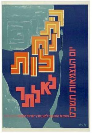 Eretz_Israel_Hashlema_Poster_1969