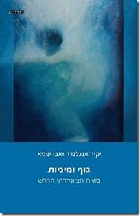 ספרם של אנגלנדר ושגיא, 'גוף ומיניות בשיח הציוני דתי החדש', 2013