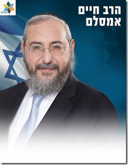 הרב אמסלם - מתוך דף הפייסבוק שלו