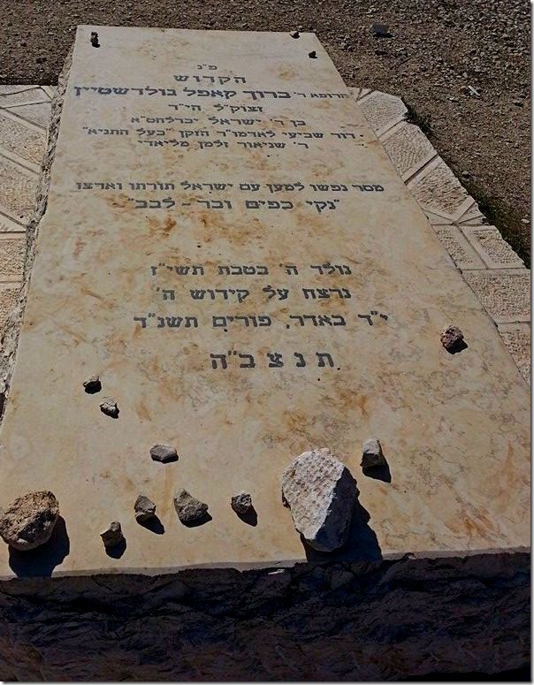 קבר ברוך גולדשטיין בתוך פארק מאיר כהנא בקריית ארבע