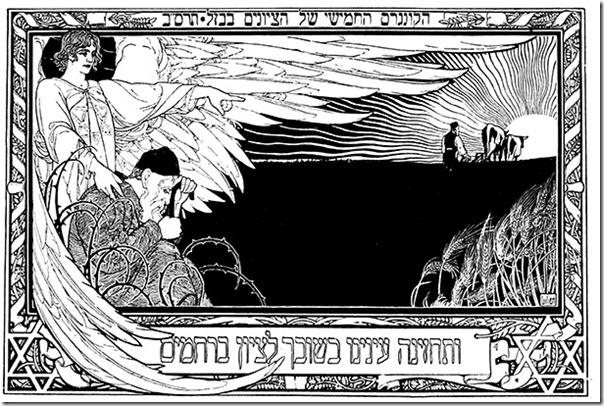 יצירה של אפרים משה ליליין עבור הקונגרס הציוני הראשון: היהודי הגלותי המסכן מוחלף על ידי החלוץ החסון