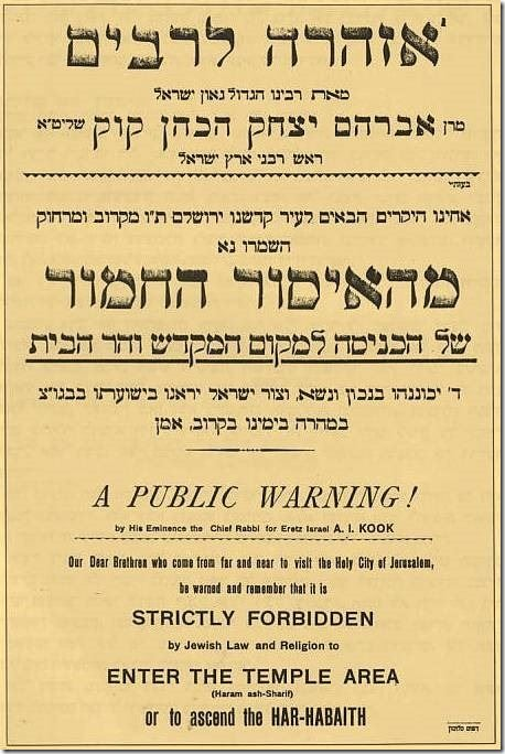"""צו שהוציאה הרב הראשי אברהם יצחק הכהן קוק בראשית שנות העשרים האוסר את """"הכניסה למקום המקדש והר הבית"""""""