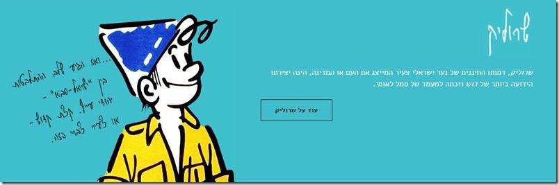 שרוליק כפי שמוצג באתר של קריאל גרדוש